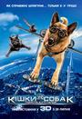 Фільм «Кішки проти собак: Помста Кітті Галор» (2010)