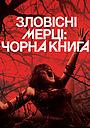 Фільм «Зловісні мерці» (2013)