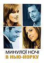 Фільм «Минулої ночі в Нью-Йорку» (2009)