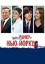 Фільм «Цього ранку у Нью-Йорку» (2014)