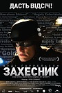 Фільм «Захесник» (2009)