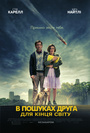 Фільм «В пошуках друга для кінця світу» (2011)