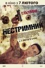 Фільм «Нестримний» (2012)