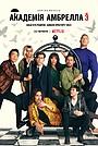 Серіал «Академія «Амбрелла»» (2019 – ...)