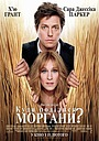 Фільм «Куди поділися Моргани?» (2009)
