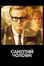 Фільм «Самотній чоловік» (2009)