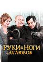 Фільм «Руки-ноги за любов» (2010)