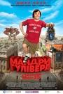 Фільм «Мандри Гулівера» (2010)
