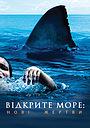 Фільм «Відкрите море: Нові жертви» (2010)