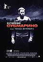 Фільм «Субмарино» (2010)