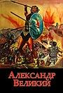 Фільм «Александр Великий» (1956)