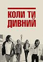 Фільм «Коли ти дивний» (2009)