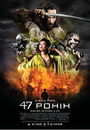 Фільм «47 ронін» (2013)