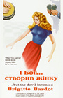 Фільм «І Бог… створив жінку» (1956)