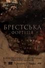 Фільм «Брестська фортеця» (2010)