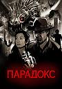 Фільм «Парадокс» (2010)