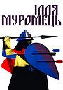 Фільм «Ілля Муромець» (1956)