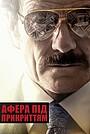 Фільм «Афера під прикриттям» (2016)