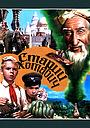 Фільм «Старий Хотабич» (1956)