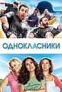 Фільм «Однокласники» (2010)