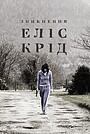 Фільм «Зникнення Еліс Крід» (2009)