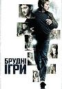 Фільм «Брудні ігри» (2012)