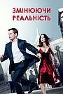 Фільм «Міняючи реальність» (2011)
