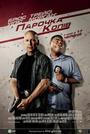 Фільм «Парочка копів» (2010)