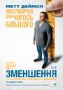 Фільм «Зменшення» (2017)