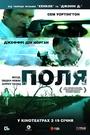 Фільм «Поля» (2011)