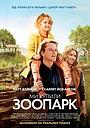 Фільм «Ми купили зоопарк» (2011)