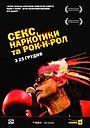 Фільм «Секс, наркотики та рок-н-ролл» (2009)