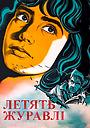 Фільм «Летять журавлі» (1957)