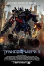 Фільм «Трансформери 3» (2011)