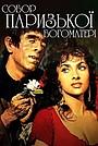 Фільм «Собор Паризької Богоматері» (1956)