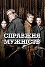 Фільм «Справжня мужність» (2010)