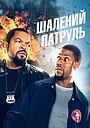 Фільм «Шалений патруль» (2013)