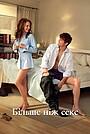 Фільм «Більше ніж секс» (2010)