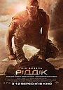 Фільм «Ріддік» (2013)