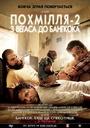 Фільм «Похмілля-2: з Вегаса до Бангкока» (2011)