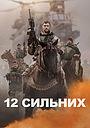 Фільм «12 сильних» (2018)