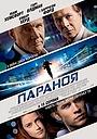Фільм «Параноя» (2013)