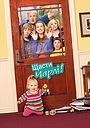 Серіал «Щасти, Чарлі!» (2010 – 2014)