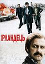 Фільм «Ірландець» (2010)