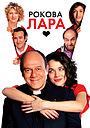Фільм «Рокова Лара» (2009)