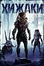 Фільм «Хижаки» (2010)