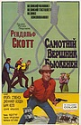 Фільм «Самотній вершник Бьюкенен» (1958)
