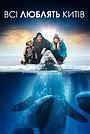 Фільм «Велике чудо» (2012)