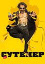 Фільм «Сутенер» (2009)