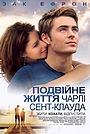 Фільм «Подвійне життя Чарлі Сан-Клауда» (2010)